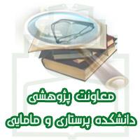 معاونت آموزشی دانشکده